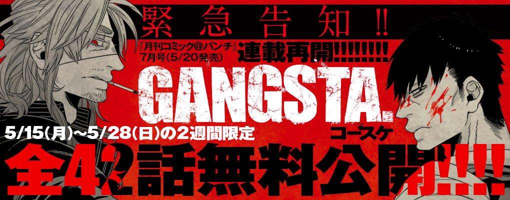 緊急告知! 月刊コミック@バンチの次号7月号(5/20発売)より、「GANGSTA.」が連載再開! 表紙&巻頭カ