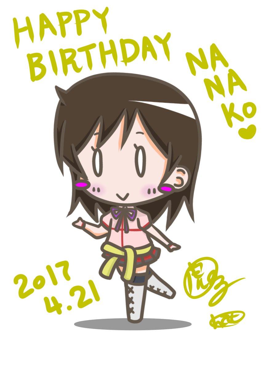 遅ればせながら、なにゃこ誕生日おめでとう!#宇佐美奈々子生誕祭2017#ろこどる