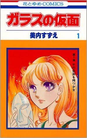 ガラスの仮面(美内すずえ)キラキラ瞳でなんだこの少女マンガはと思っていたうろんは「ジーナと5つの青い壺」のエピソードで完