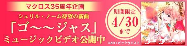 【スゴ得/AppPass】マクロス35周年企画シェリル・ノーム新曲「ゴ~~ジャス」MVを「マクロス公式」で4/30(日)