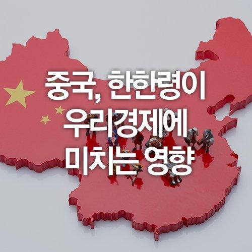 작년 7월 발표된 한국의 사드 배치에 대한 보복으로 중국, 한한령이 시작되었습니다. 한한령이 우리경제에 어떤 영향을 미치고 있을까요? 자세한 내용은 블로그에서 확인하세요. >> https://t.co/DwH319IQ89
