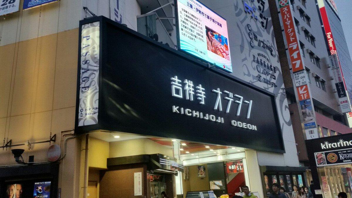 今日は吉祥寺オデヲンで、楽園追放を観てきます!