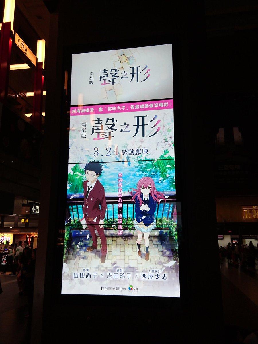 台北駅で台湾版「聲の形」の広告を発見。
