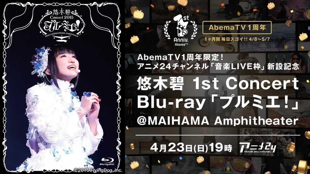 #AbemaTV1周年 限定毎週末「声優ライブ」放送第1弾はまどか☆マギカ主演の悠木碧さん✨1stコンサート「プルミエ!