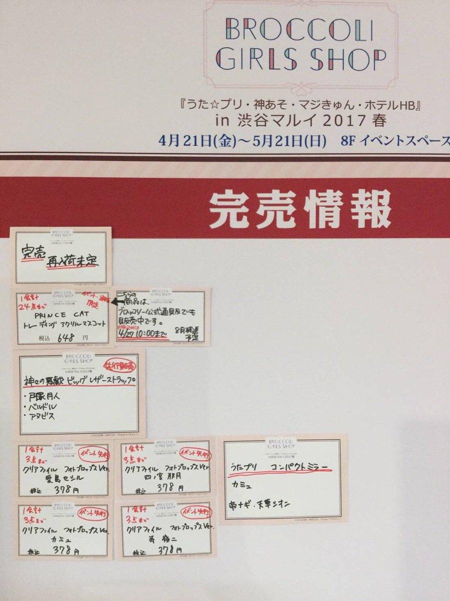 【ブロッコリーガールズショップ in渋谷マルイ】本日4/21(金)18時50分時点の完売情報です。イベント詳細はこちら→