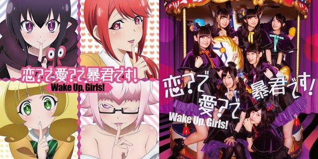 【ニュース】Wake Up, Girls!が歌う『恋愛暴君』OPテーマのMVが公開! 青山吉能さんらが参加する「マチ★ア