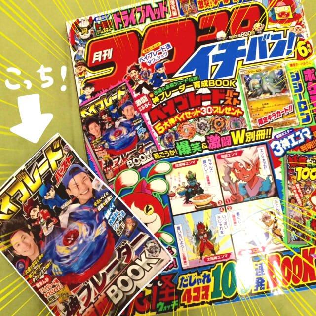 【宣伝】コロコロイチバン6月号にて、「ブレーダー魂(ソウル)タク&ショウ」連載開始!付録冊子に載っています。笑って強くな