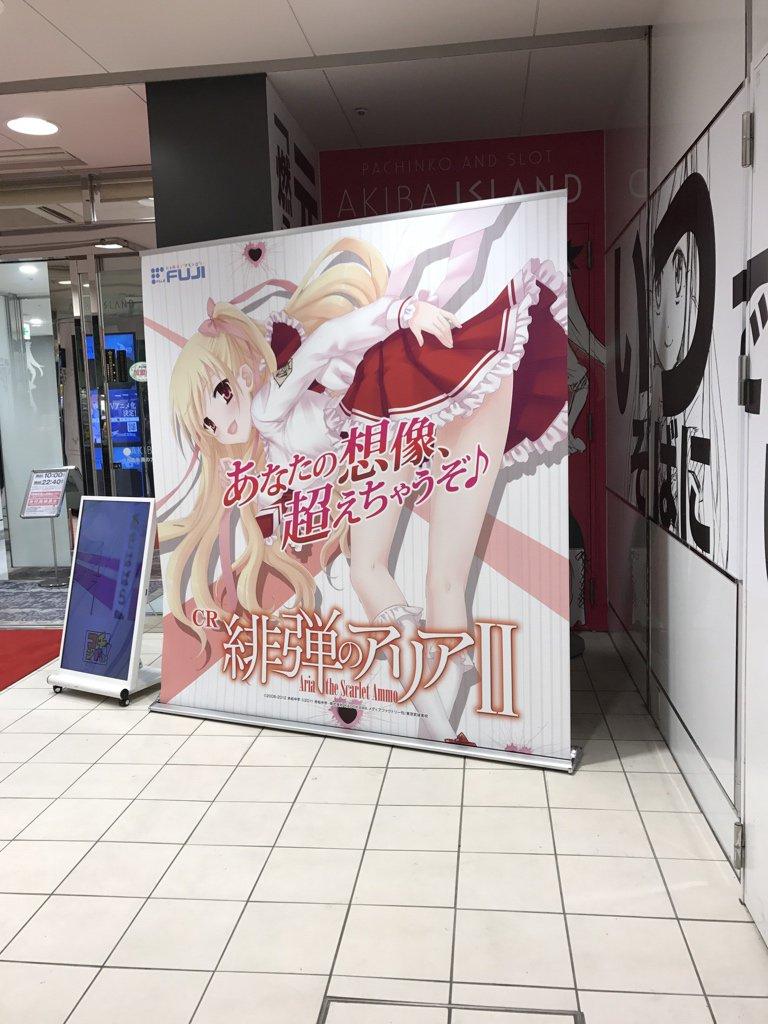 緋弾のアリアはアニメの2期を!!!!