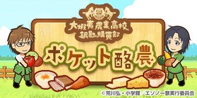 キミはあのピザをつくれるか!アニメ銀の匙の酪農ゲームがiPhone,Androidアプリで登場! #ginsaji #n