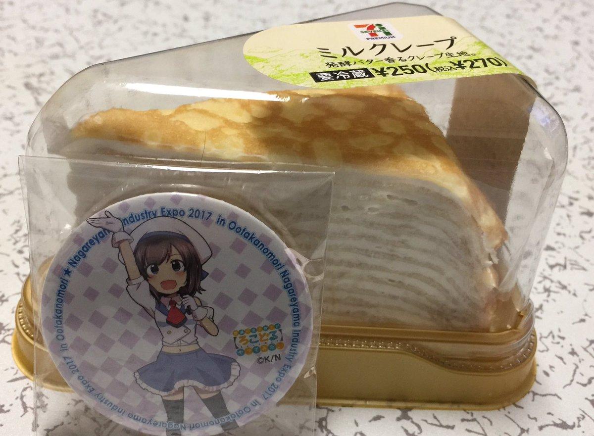大好きな、ミルクレープでお祝い。ハッピーバースデー!!ななちゃん!! #ろこどる #locodol #宇佐美奈々子生誕祭