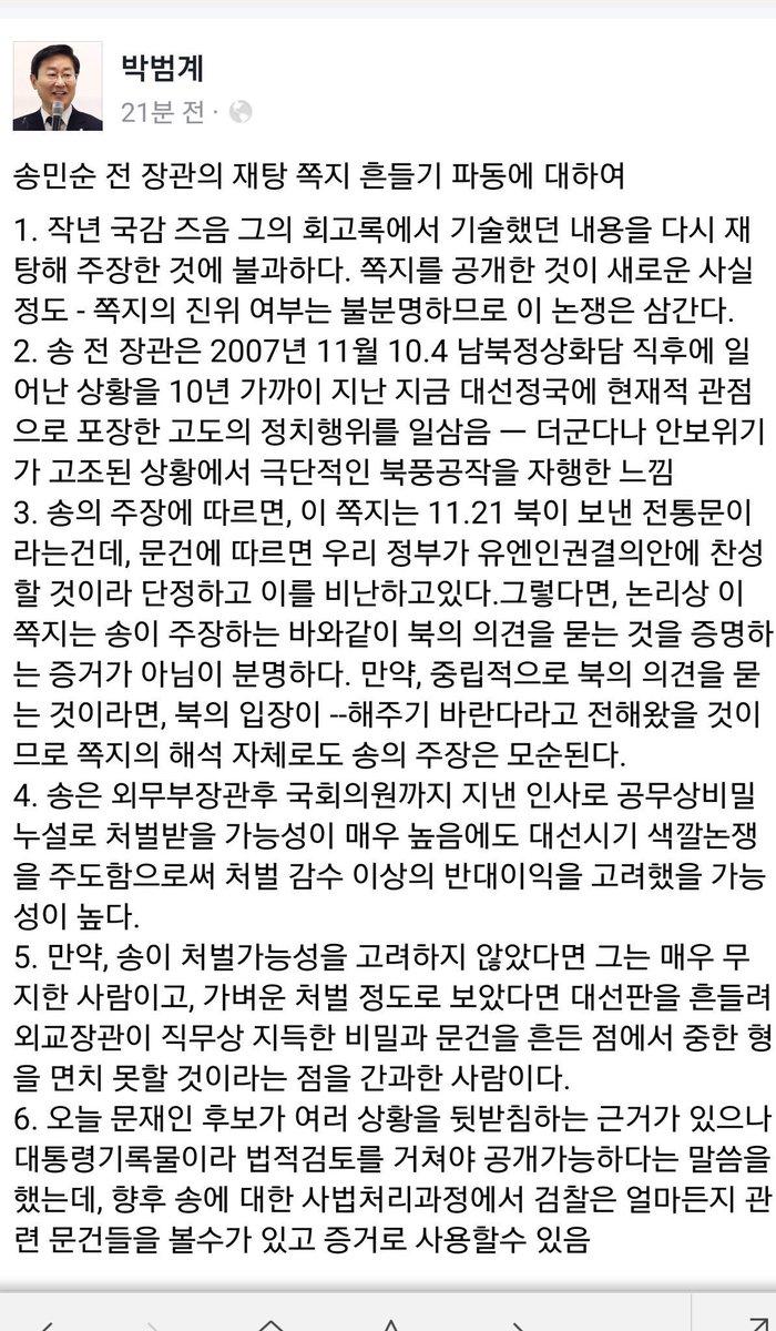 송민순 회고록 쪽지 김병기 문닫을 국정원 공개 GreatGoodPlaces