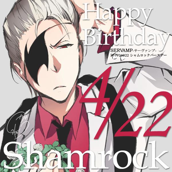 本日4/22は、椿の下位吸血鬼・シャムロックの誕生日です!大変真面目な性格で、憂鬱組の参謀として日々椿のためにアイスを買