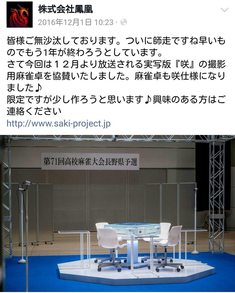 今さらだけど、実写『咲-saki-』の雀卓って㈱鳳凰だったのか。しかも、決勝戦で使われたのは、咲-特別仕様だとか😲!鳳凰