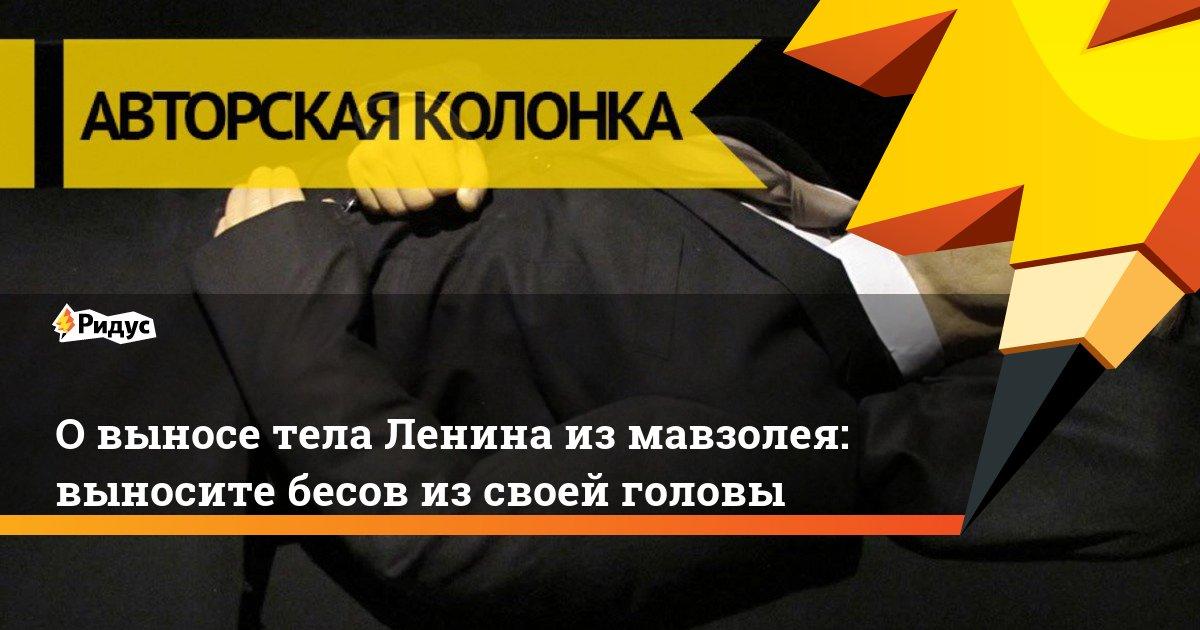 Ленин в мавзолее: руки прочь от кумира