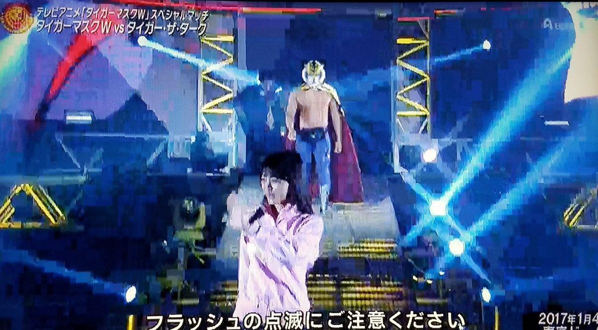 1.4東京ドームタイガーマスクWの入場だが・・・どう見ても三森すずこの入場のオマケみたいに、ずっと後ろをタイガーマスクW