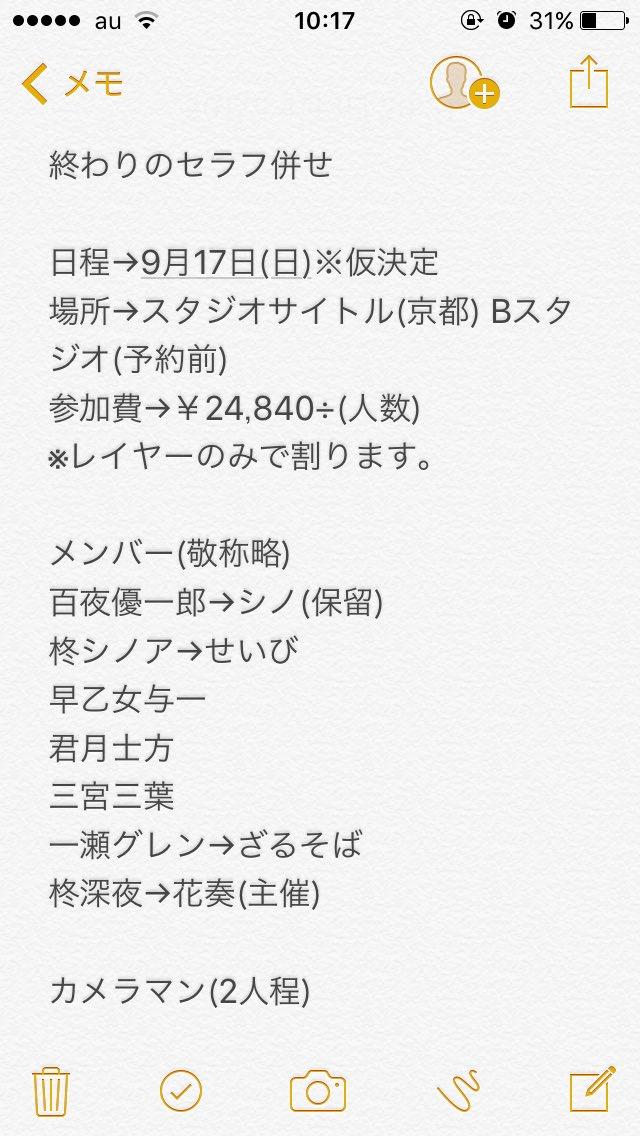 [訂正版]9月に京都のスタジオにて終わりのセラフ併せをするにあたり、レイヤーさん、カメラマンさんの募集をしています。FF