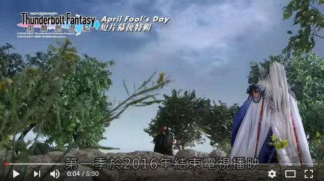 【メイキング動画】4/1に1日限定で公開された「Thunderbolt Fantasy 東離劍遊紀×刀剣乱舞」のコラボ映
