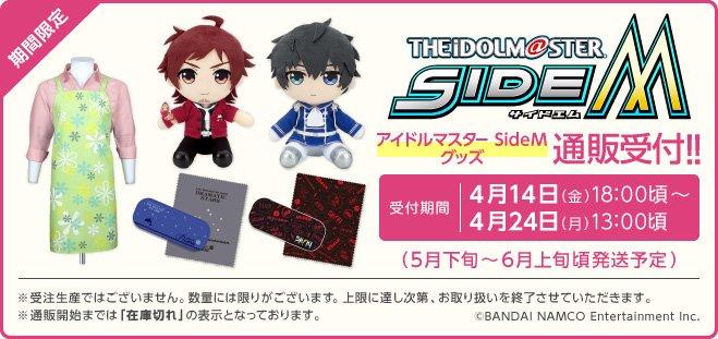 【Gift ONLINE SHOP】「アイドルマスター SideM グッズ」本日13時で通販終了!お見逃しなく!