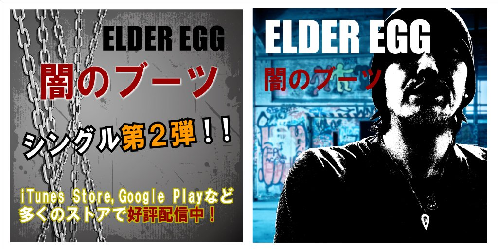 test Twitter Media - <ELDER EGG> 「THE BOOTS OF DARKNESS」 IN STORE NOW!  iTune  https://t.co/R1ADIx836f  #rock #MGWV  #alternativemusic  https://t.co/lKYSa3tbVO