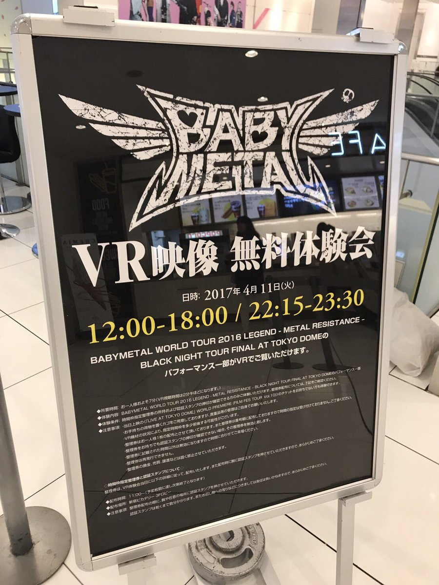 【BABYMETAL FILM FES TOUR】本日はVol.10🤘全国で「LIVE AT TOKYO DOME」WORLD PREMIERE一斉配信🤘新宿ピ...