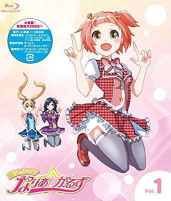 「魔法少女?なりあ☆がーるず」Blu-ray全4巻、発売中!!TV放送版に加え、特典盛り沢山の大ボリュームでお届け。第4
