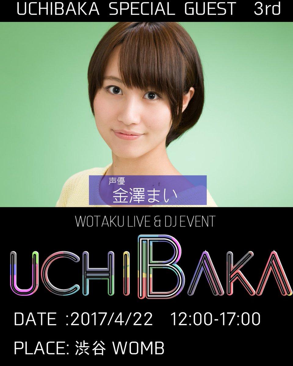 【新情報追加! 】4/22日12時~17時UCHIBAKA@渋谷WOMB最終追加Guestの声優さん発表です!井澤美香子