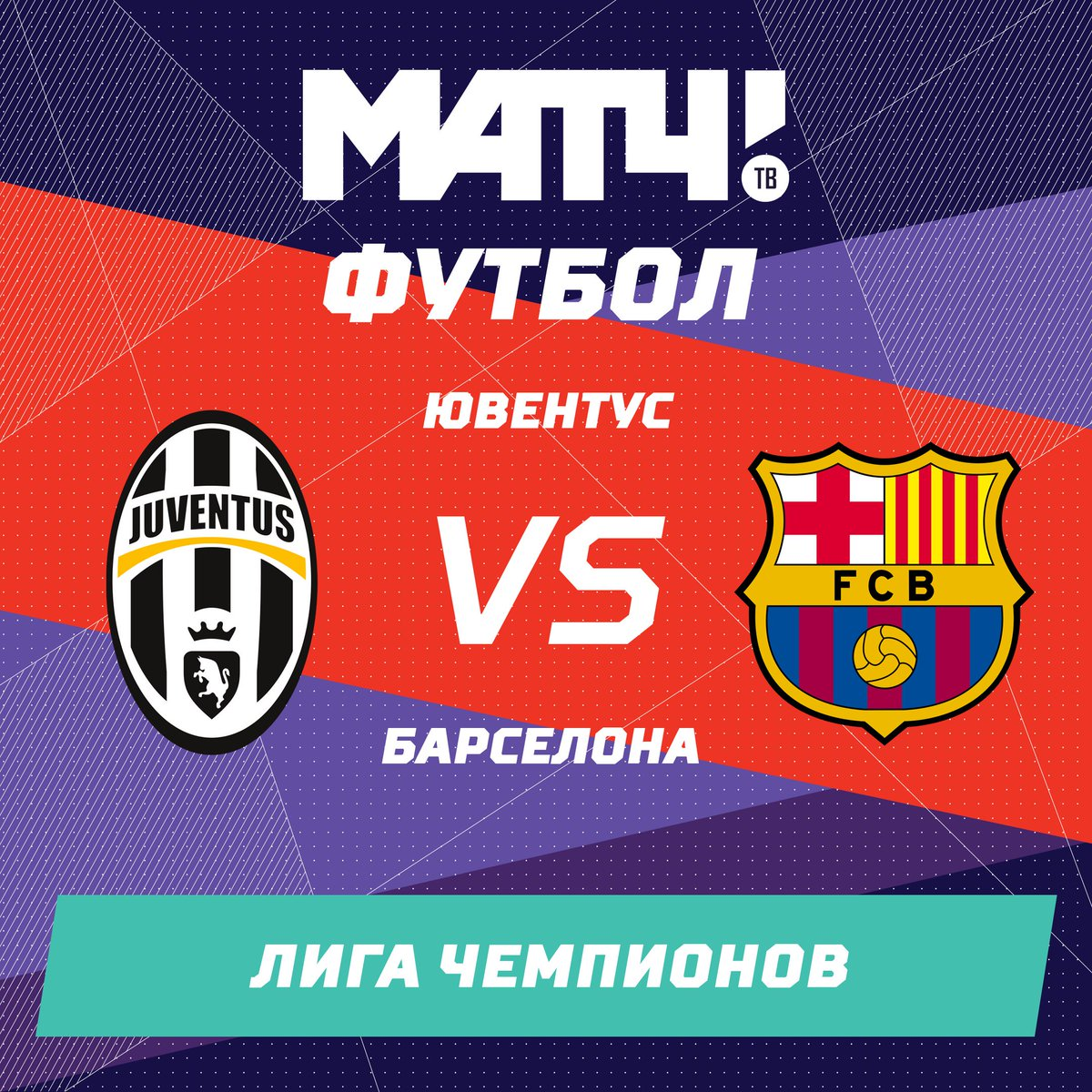 Футбол лига чемпионов ювентус барселона онлайн