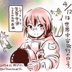 きょう4月12日は「世界宇宙飛行の日」です。そして『うさかめ』のお姉さん『てーきゅう』13巻の発売日なのです!