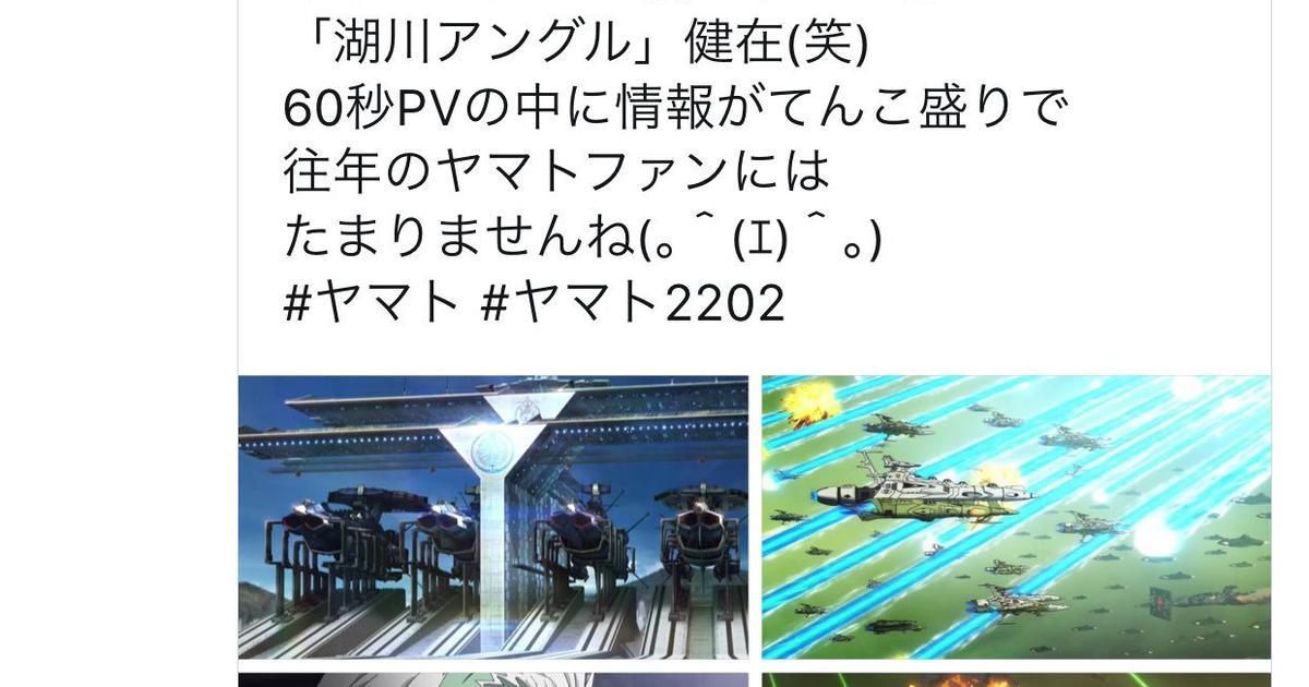 マンガ版「宇宙戦艦ヤマト2199」の連載が滞る理由 - Togetterまとめ (59 users)  26件のコメント