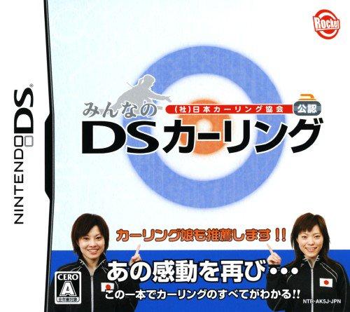 test ツイッターメディア - 2006年 11月22日 日本カーリング協会公認 みんなのDSカーリング(ロケットカンパニー) 詳細はコチラ : https://t.co/ecfPWHkP6X   #このゲームを語れる人RT https://t.co/QT6t71AaLi