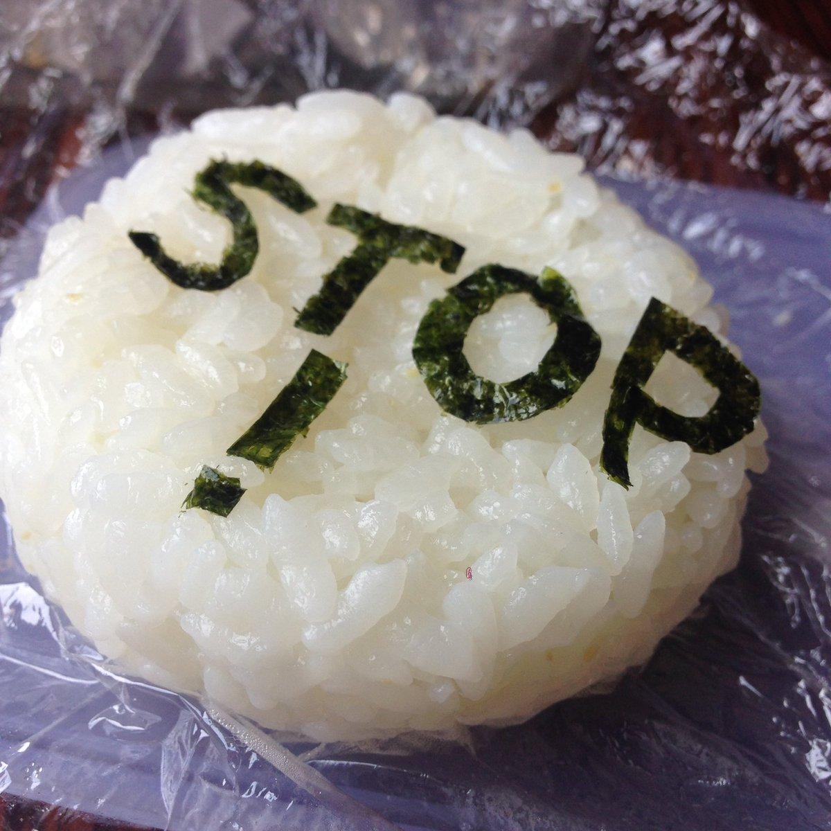 また、忘れてた!#SMAP25YEARS #Onigiriちょっと止まることにしよう