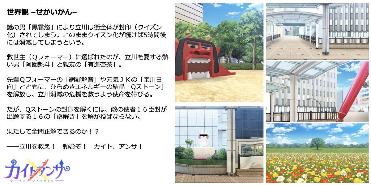 謎解きTVアニメ「カイトアンサ」世界観の公開です‼︎2017年7月放送開始予定‼︎ご期待下さい‼︎#カイトアンサ #20