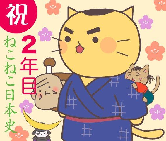 遅くなりましたが2年目放送&アプリ配信おめでとうございます🎊  #ねこねこ日本史