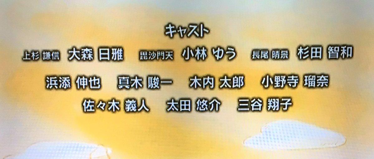 ジョジョネタに加えてジョセフの中の人(杉田)あと謙信の声ちりしゃん#ねこねこ日本史