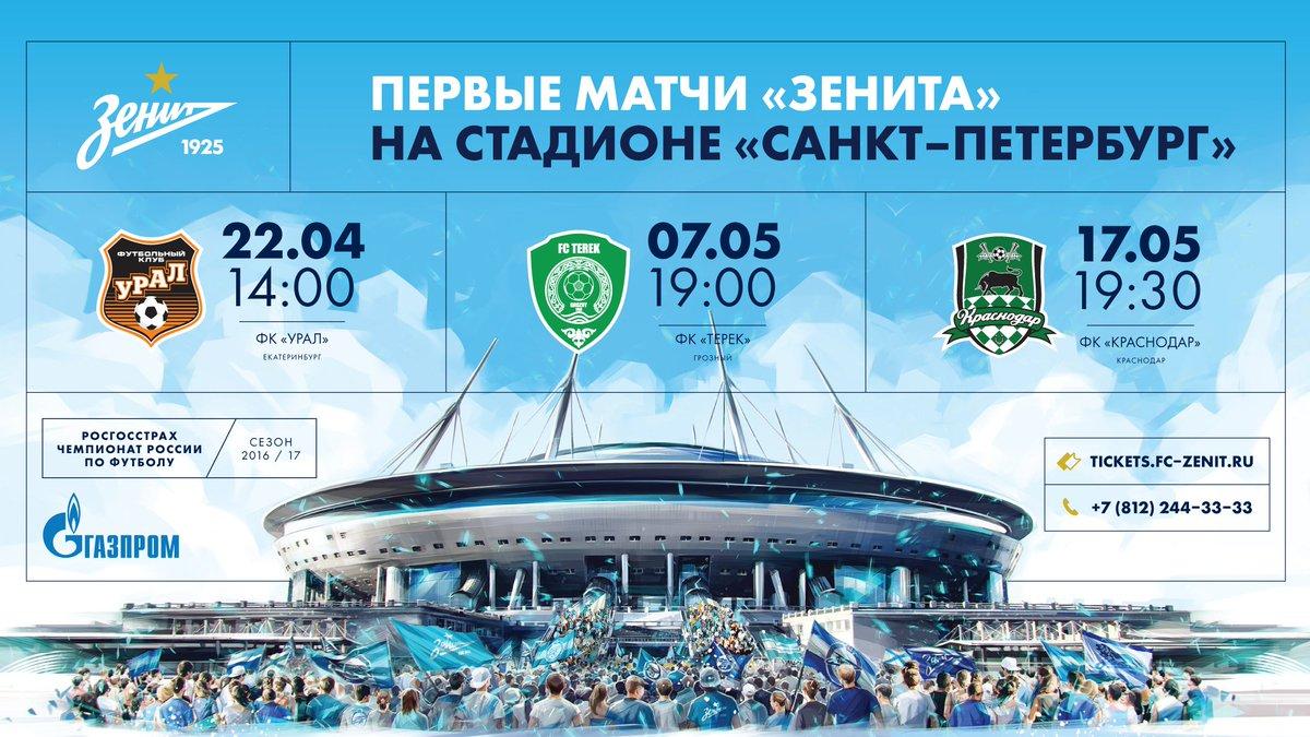 для чемпионат мира по футболу 2017 санкт-петербург расписание образом, термобелье