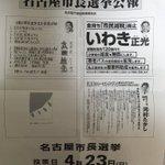 170414太田敏光@名古屋市長選
