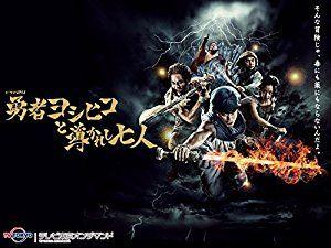2016年のドラマ『勇者ヨシヒコ』シーズン3が追加!→ 新着プライムビデオTV番組|虚淵玄×あおきえい『Fate/Zer