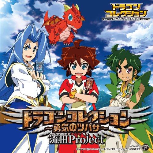 価格1円~ ドラゴンコレクション~勇気のツバサ~ 流田Project 日本コロムビア