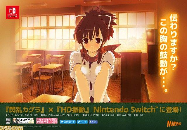 『シノビリフレ -閃乱カグラ-(仮題)』がNintendo Switch用ソフトとして開発中! HD振動を活かした意欲作
