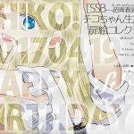 【4/13更新】「SSB ―超青春姉弟s―」チコちゃん生誕祭2017! 4/19はチコちゃんの誕生日🎉 超超キュートなチ