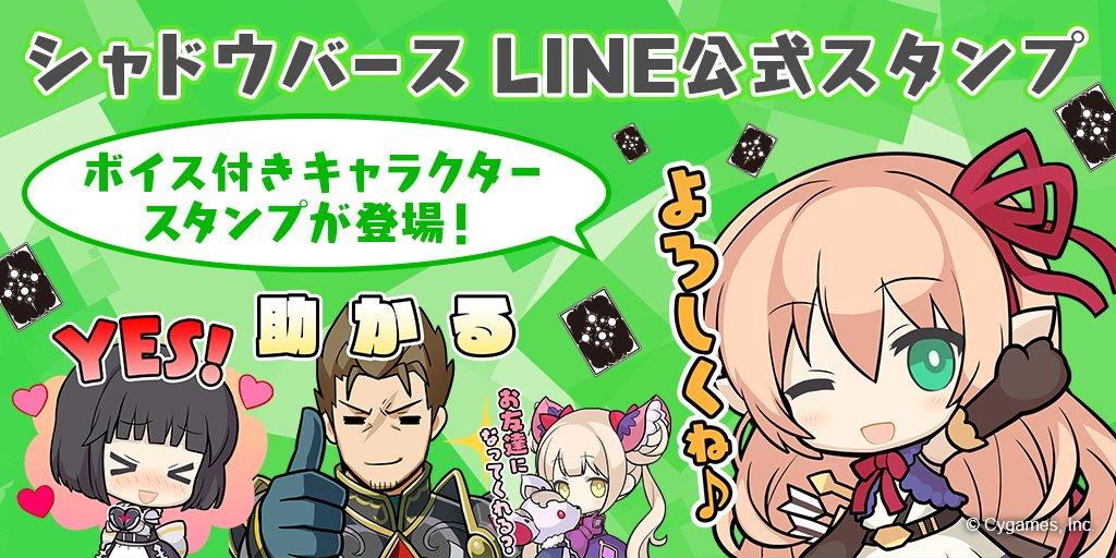 【LINEスタンプ】4月13日より「シャドウバース」LINE公式スタンプが発売開始!今回はボイス付き♪スタンプを駆使して