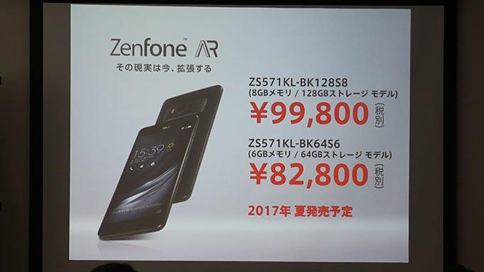【速報】ASUS、Tango・DayDream対応のスマホ「ZenFone AR」を今夏発売 8万2800円から