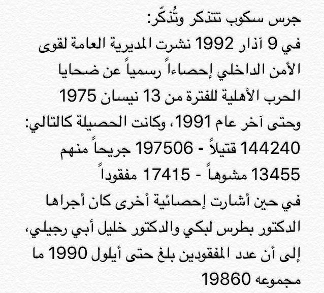 #لبنان