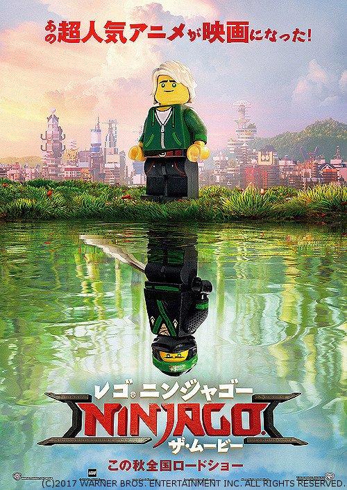 【NEW】「レゴ ニンジャゴー ザ・ムービー」予告編  #レゴ #ニンジャゴー #ジャッキーチェン #デイブフランコ #
