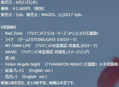 6/21発売『Ley Line』初収録「Fallen Angels Night」、「拡張プレイス」「恋ガレヨ」の英語版!