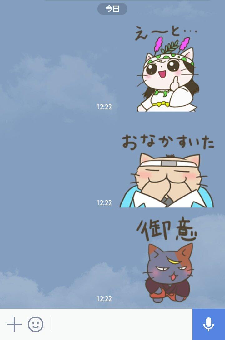 『#ねこねこ日本史』のLINEスタンプ、早速購入!(ΦωΦ)『トリプルごめんねこ』の圧倒的な可愛さで、あらゆる失態を許さ