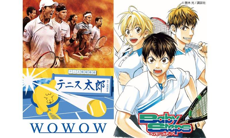 WOWOWと大人気テニス漫画「ベイビーステップ」がスペシャルレッスンイベントを開催!このスペシャルレッスンと公開収録に、