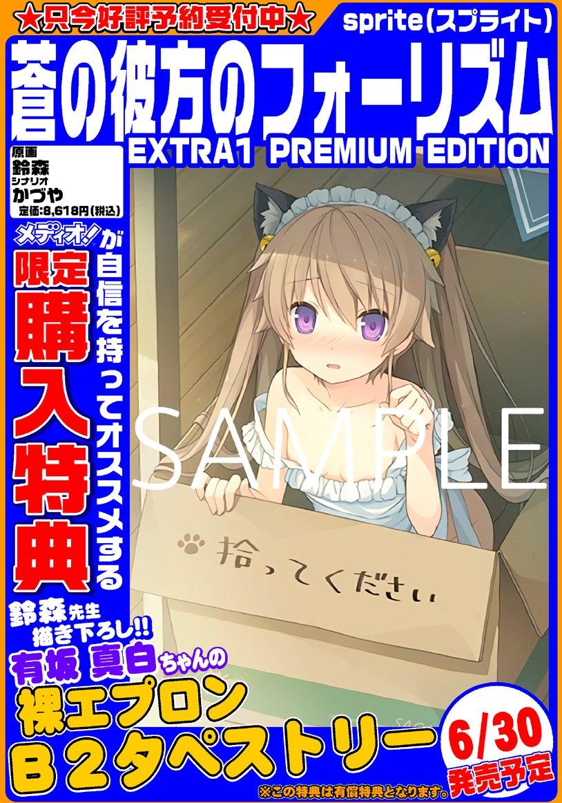 【6/30発売予定】sprite最新作『#蒼の彼方のフォーリズム EXTRA1 PREMIUM EDITION』メディオ