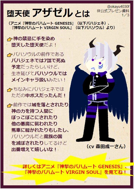 毎週金曜深夜TBS系列で放映されているTVアニメ「神撃のバハムート VIRGIN SOUL」に登場する堕天使アザゼルを紹