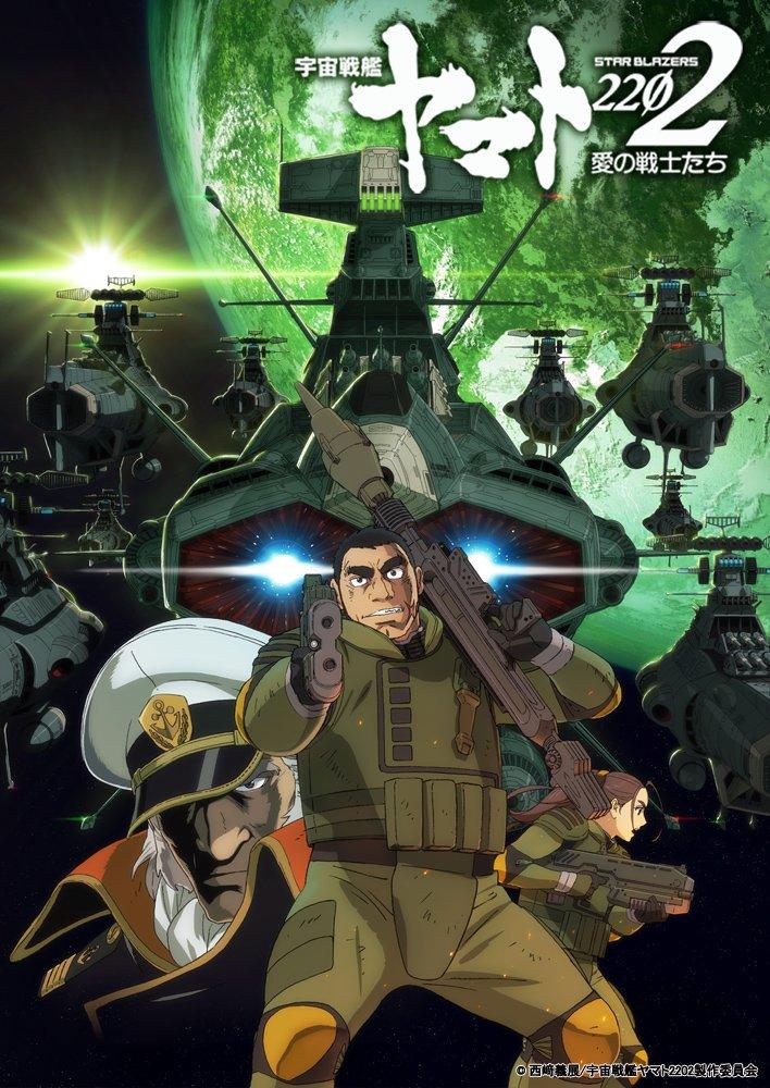 【新規カットあり!】『宇宙戦艦ヤマト2202』第二章発進篇 キービジュアルが公開!前売券第2弾も発売決定!!#yamat